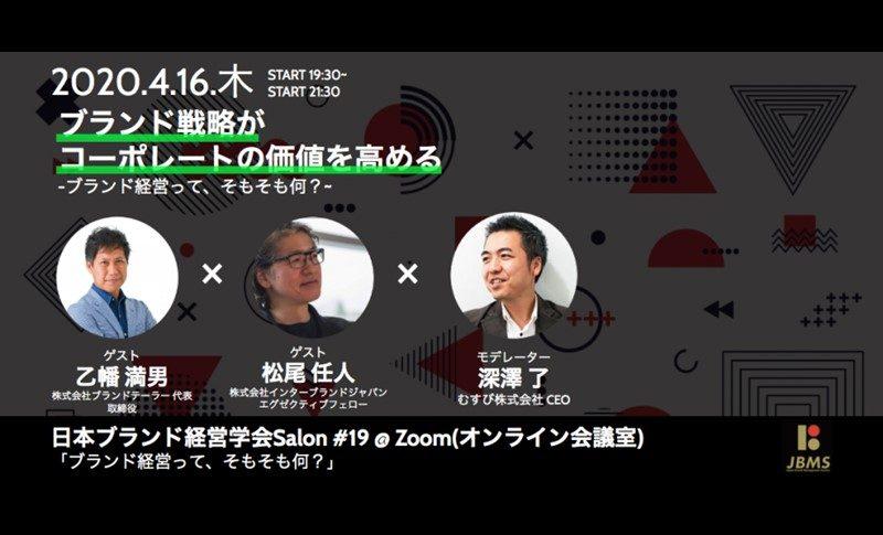 日本ブランド経営学会